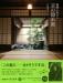 庭師と歩く京の隠れ庭