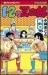 1・2の三四郎 (15)eBookJapan
