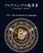 プログラミングの魔導書 ~Programmers' Grimoire~ Vol. 2: The Evolution of Languages