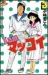 I am マッコイ (2) eBookJapan
