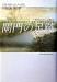 閘門の足跡(SHINJUSHA  MYSTERY)
