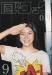 月刊 風とロック 2012年9月号