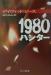 1980ハンター(ハヤカワミステリ文庫)