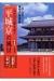 平城京の風景―人物と史跡でたどる青丹よし奈良の都 (古代の三都を歩く)