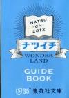 ナツイチ WONDER LAND GUIDE BOOK 2012