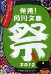 発見! 角川文庫 祭 2012