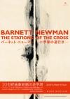 バーネット・ニューマン:十字架の道行き ー レマ・サバクタニ