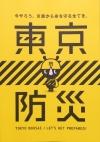 東京防災 -東京都防災ハンドブック-
