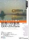もうひとつの輝き 最後の印象派 1900-20′s Paris [カタログ]