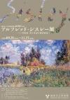 アルフレッド・シスレー展 -印象派、空と水辺の風景画家- [図録]