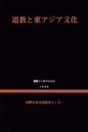 道教と東アジア文化 ―国際シンポジウム13- 1999