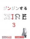 ジンジンするZINE3