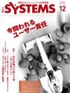 日経SYSTEMS 2015年12月号