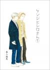 ケンジとシロさん(1)