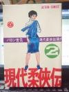 現代柔侠伝2