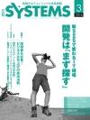 日経SYSTEMS2016年03月号