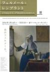 フェルメールとレンブラント:17世紀オランダ黄金時代の巨匠たち展 [カタログ]