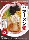 月刊にいがたGekkan Niigata2016年5月号