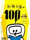 新潮文庫の100冊2016