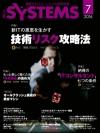 日経SYSTEMS2016年07月号