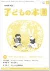 子どもの本棚八月号 No.574 2016