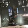 歴博vol.191 民俗学ー終焉からの再起動