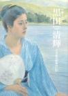 特別展 生誕150年 黒田清輝─日本近代絵画の巨匠 [図録]