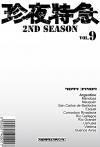 珍夜特急 2nd season 9―アルゼンチン―