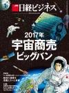 日経ビジネス 2017年1月16日号[雑誌]