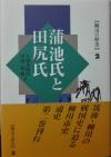 柳川の歴史2 蒲池氏と田尻氏