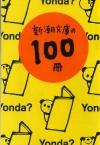 新潮文庫の100冊 2012
