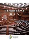 日本国憲法改正草案 Q&A