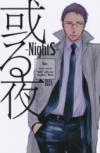 或る夜 -NightS-