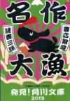 発見! 角川文庫 名作大漁 2013
