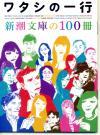 新潮文庫の100冊 2013 ワタシの一行