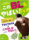 TSUTAYAイチオシ!このBLもやばい!フェア特別小冊子(TSUTAYA×このBLがやばい!)