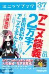 アニメ談義2万字!〜吉田尚記がアニメで企んでる〜Vol.1
