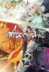 Fate/Apocrypha vol.2 「黒の輪舞/赤の祭典」