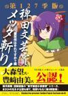 稗田文芸賞メッタ斬り!第127季版 受賞作はそれですか?編