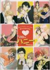 ディアプラス・コミックス 創刊15周年記念 描き下ろしプチコミックス ハニー Honey