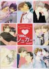 ディアプラス・コミックス 創刊15周年記念 描き下ろしプチコミックス シュガー Sugar