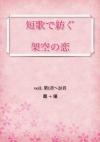 短歌で紡ぐ架空の恋 vol.1第1首〜20首