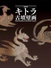 特別展「キトラ古墳壁画」カタログ