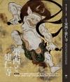 開山・栄西禅師800年遠忌 特別展 栄西と建仁寺 [図録]