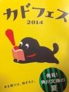発見!角川文庫 2014