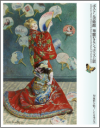 ボストン美術館 華麗なるジャポニスム展 印象派を魅了した日本の美 [図録]