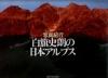 写真紀行 白籏史朗の日本アルプス
