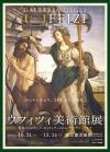 ウフィツィ美術館展 ―黄金のルネサンス ボッティチェリからブロンヅィーノまで [図録]
