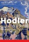 日本・スイス国交樹立150周年記念 フェルディナント・ホドラー展 [カタログ]