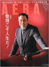 AERA (アエラ) 2014年 11/24号[雑誌]